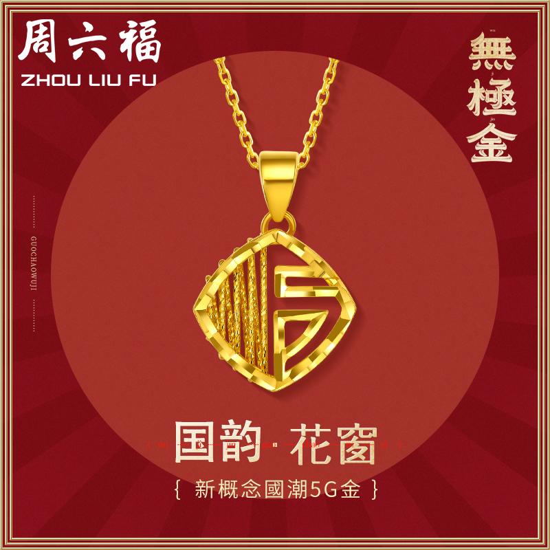 周六福 珠宝无极金黄金吊坠女 足金999镂空造型 定价AA045004