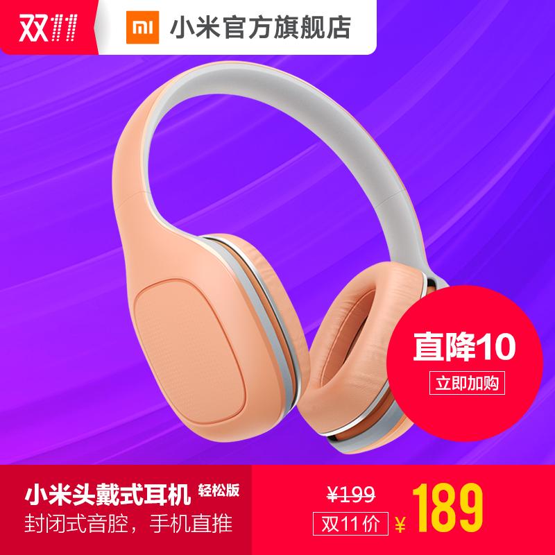 Xiaomi/小米 小米头戴式耳机 轻松版 女生跑步运动音乐耳麦