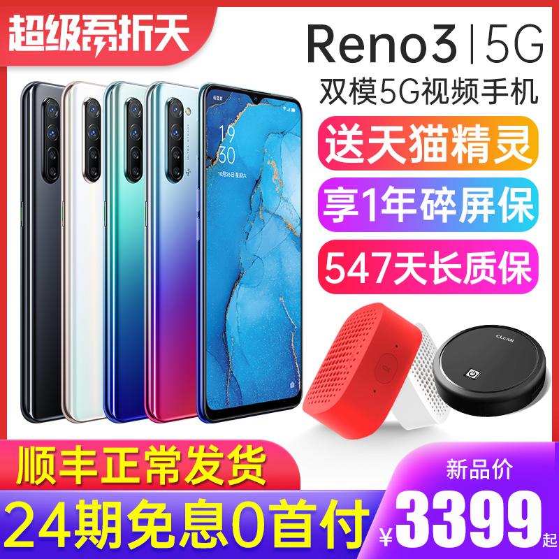 点击查看商品:【5G新款上市】OPPO Reno3 opporeno3手机 oppo5g新手机正品opporeno3
