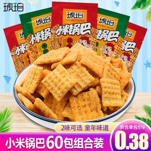 琥珀小米锅巴60小包装怀旧网红零食小吃休闲食品充饥夜宵整箱礼包