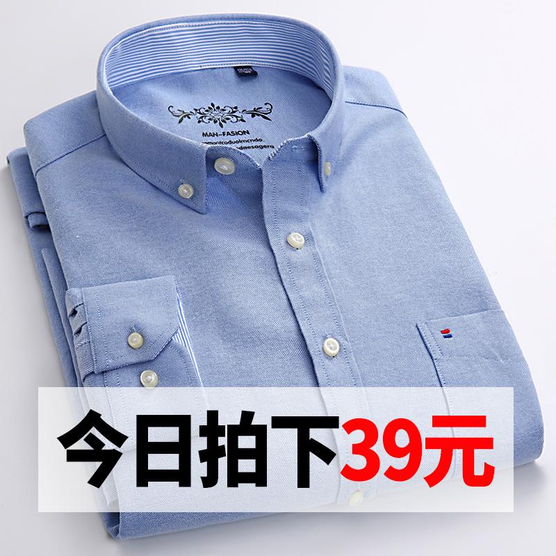 南极甲新薄款夏秋季牛津纺修身长袖衬衫纯色男士中年休闲短袖衬衣