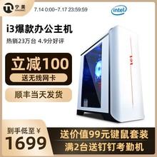 办公电脑i3 910st7F独显主an服家用游戏台式组装机全套整机DI