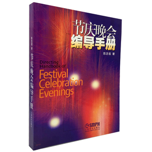 Shanghai Music Publishing House Festival Choreographer's Manual by Chen Nianzu Planning of Entertainment Activities Cultural Event Organization and Management Reference Materials for Festival Party Directors Study Guides for Party Directors