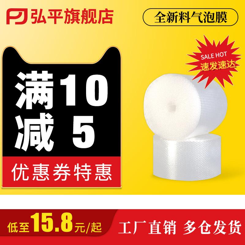 气泡膜 加厚包邮防震抗压泡泡膜气垫膜包装泡沫膜50cm 工厂直销