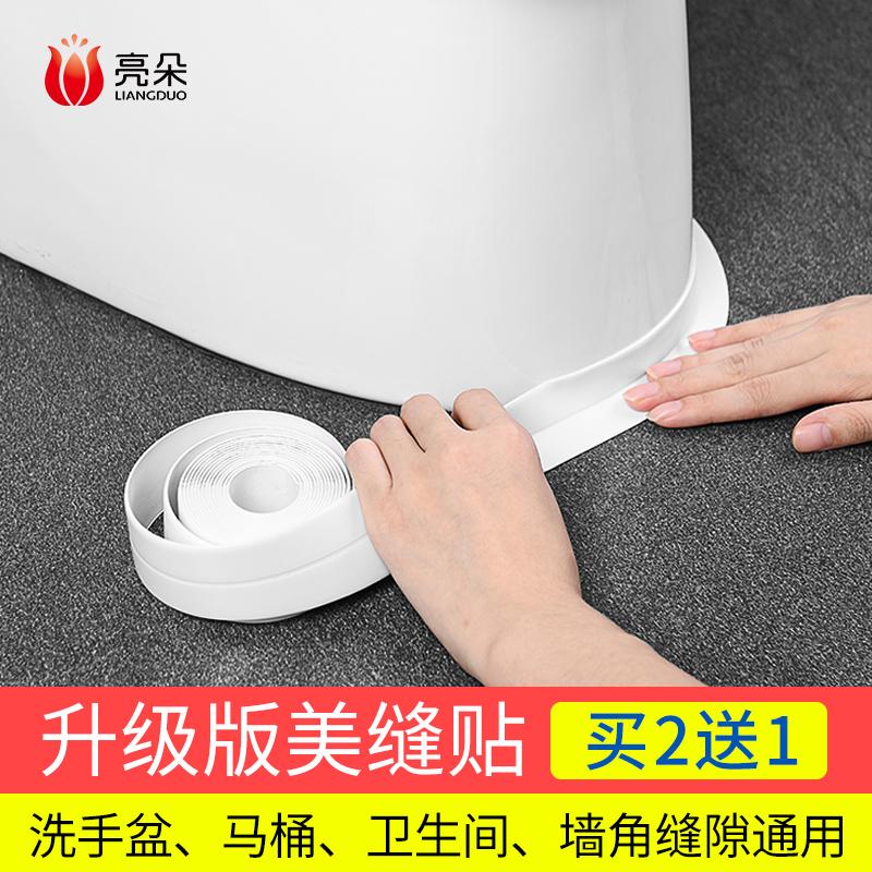 马桶贴装饰边缘防水贴坐便器底座地垫防霉美缝贴卫生间墙角缝隙贴