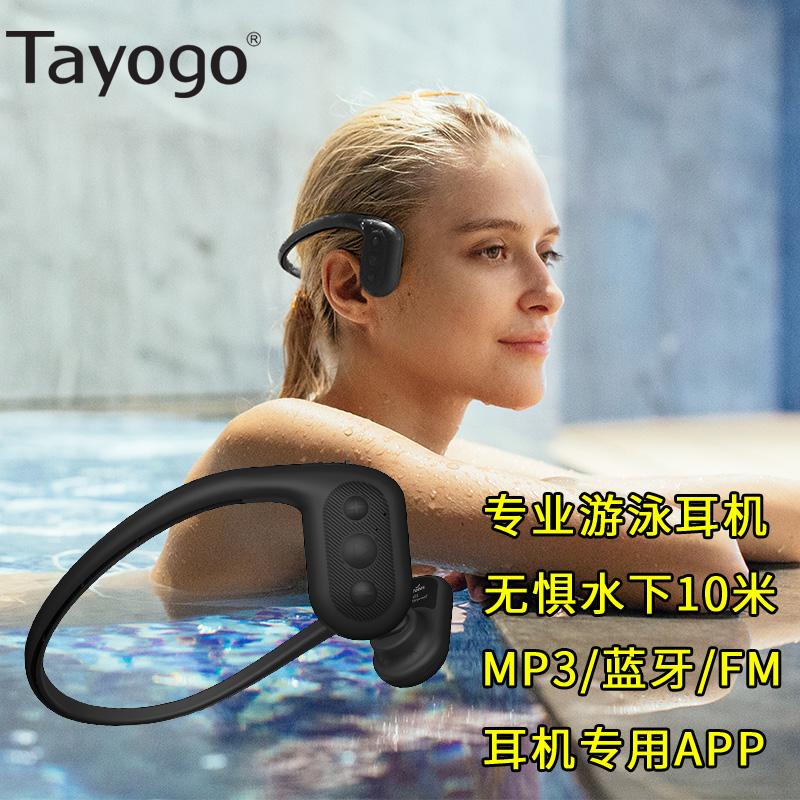 Tayogo W02骨传导蓝牙耳机游泳专业头戴式水下防水运动mp3播放器
