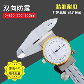 包邮带表卡尺0-150mm高精度0-200-300不锈钢工业级油代表游标卡尺