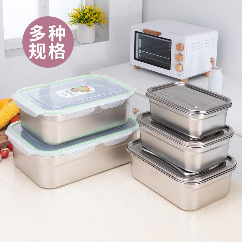 不锈钢保鲜盒带盖密封饭盒冰箱冷藏长方形304食品盒子盛菜盆餐盆