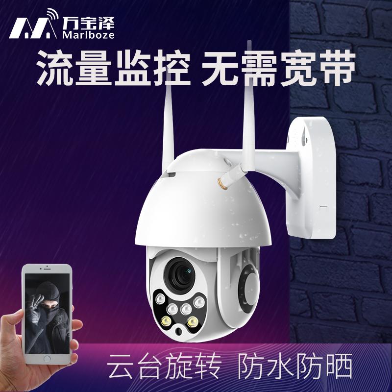 4G手机流量远程摄像头插卡电话无需网络室外户野外监控器高清夜视