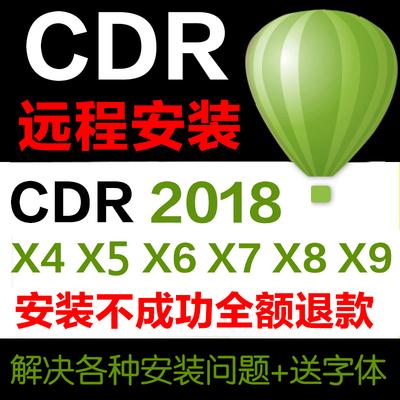 CDR软件安装 coreldraw cdr2018/2017 x4X5x6x7x8X9远程指导安装