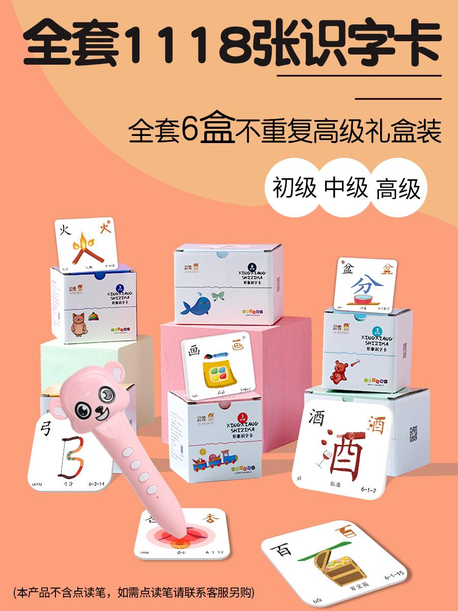 贝雪幼儿宝宝识字卡片学龄前儿童早教看图识字学汉字认知认字卡片