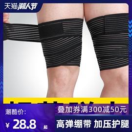 运动护腿男大腿内侧绑带绑腿加压束大腿压力塑腿瘦腿束腿弹力带夏