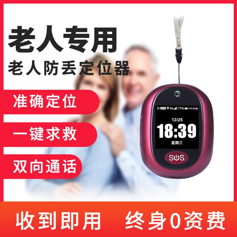 老人定位器老年痴呆防走丢手环儿童防走失神器仪一键sos报警手表