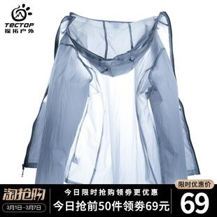 TECTOP探拓防晒衣男大码超薄透气户外运动皮肤风衣女夏季外套衣服