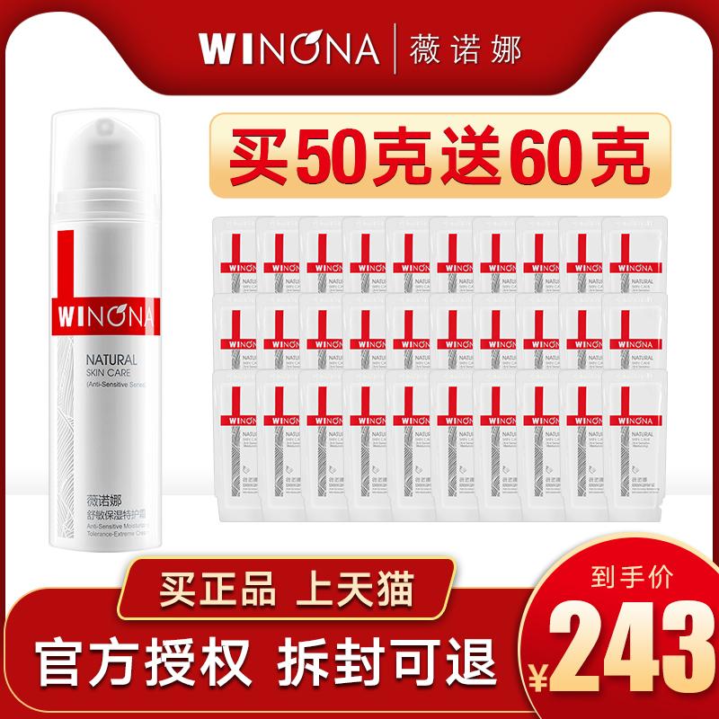 薇诺娜舒敏保湿特护霜50g官网授权乳液敏感肌面霜 修护泛红角质层