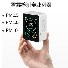 空气质量检st2雾霾表Pan专业PM1.0PM10甲醛自测盒室内外仪器粉尘