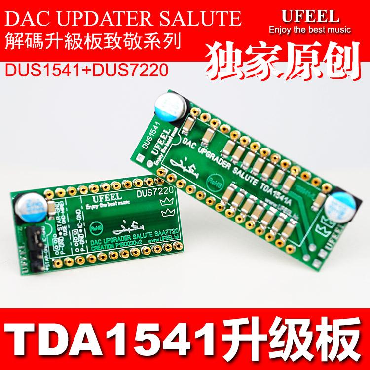 TDA1541A升级板套件DUS1541 S1 双皇冠 SAA7220 发烧解码器CD机用
