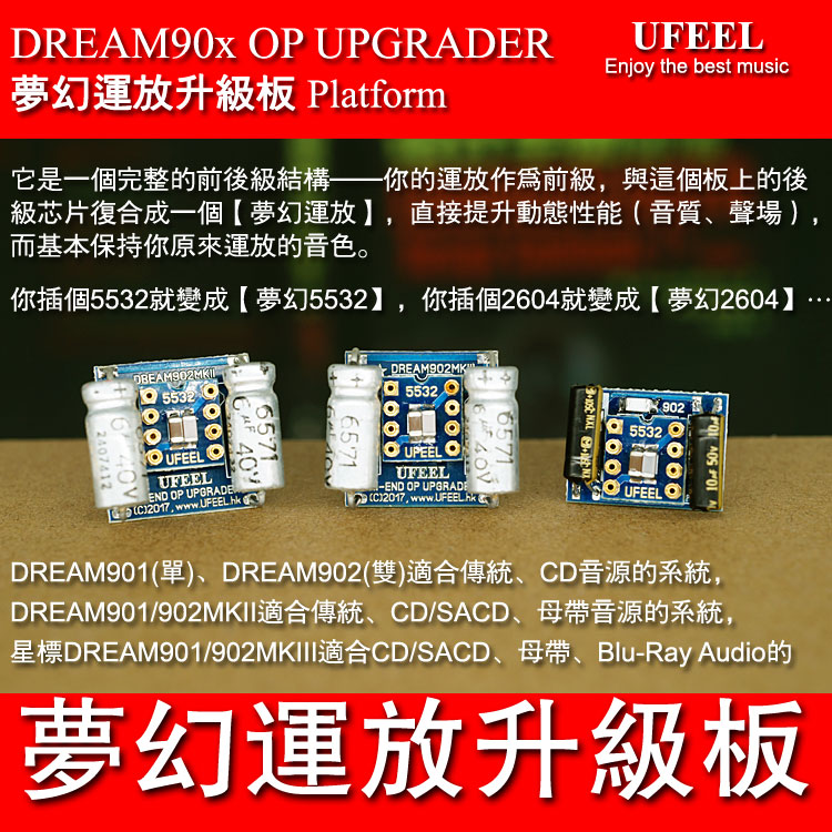 UFEEL梦幻运放升级板 901单 902双 MKII MKIII 星标 缓冲 发烧