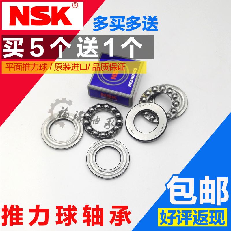 NSK进口平面推力轴承51207 51208 51209 51210 51211 51212 51213