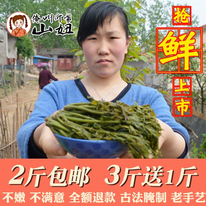 沂蒙山妞香椿芽咸菜山东特产2018新鲜腌制香椿头下饭菜250g酱菜