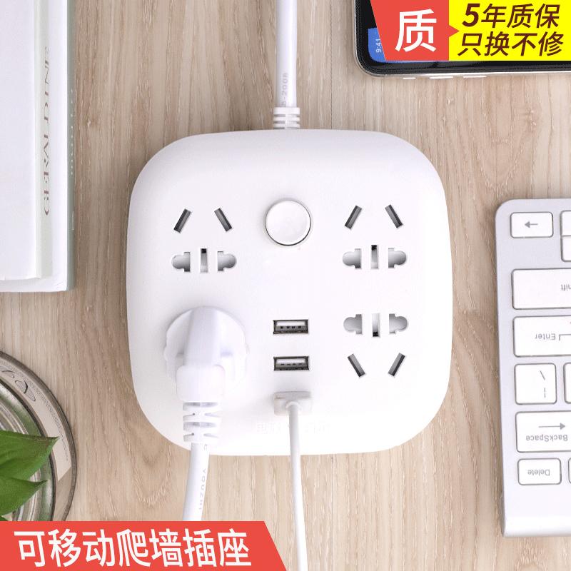 多功能创意宿舍桌面插座带长线多孔多用USB充电排插可爬墙接线板