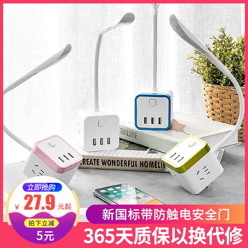 多功能魔方插座家用充电转换器智能LED触控台灯USB多孔电源排插