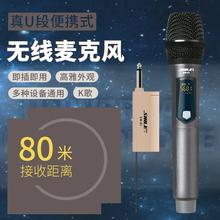 狮乐SWto101 Uup无线麦克风 家用会议户外功放音响金属话筒