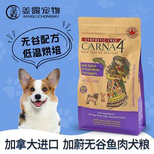 姜露宠物 进口carna4加蔚狗粮小型犬鱼肉低温烘焙手工天然犬粮卉