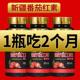 凯贝尔 番茄红素软胶囊60粒精新疆弱免疫力质量男提高丸番茄素