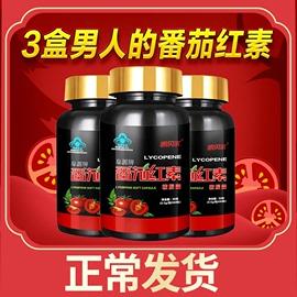 3盒凯贝尔番茄红素软胶囊红番茄素男性成人番茄素新疆天然原料