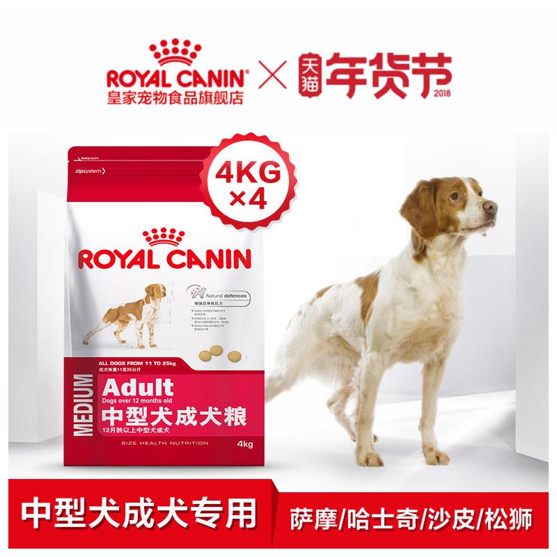 皇家狗粮 中型犬成犬粮M25 4KG*4 哈士奇沙皮通用型粮食 包邮