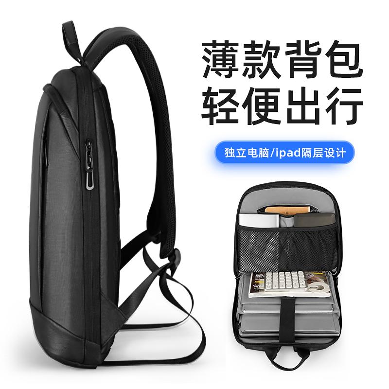 马可莱登薄款商务笔记本电脑包新款双肩包男士背包多功能休闲书包