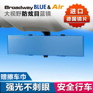 Car interior car rear-view mirror Blu-ray anti-glare car observation blind zone assisted reversing large field of view modified universal