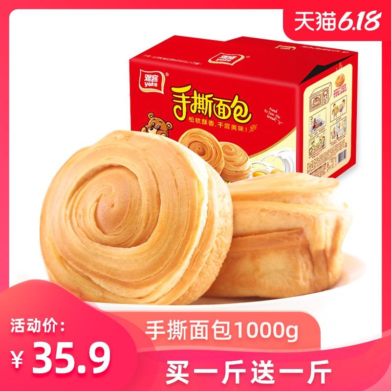 雅客手撕面包整箱早餐食品速食充饥夜宵网红零食全麦蛋糕吐司1kg