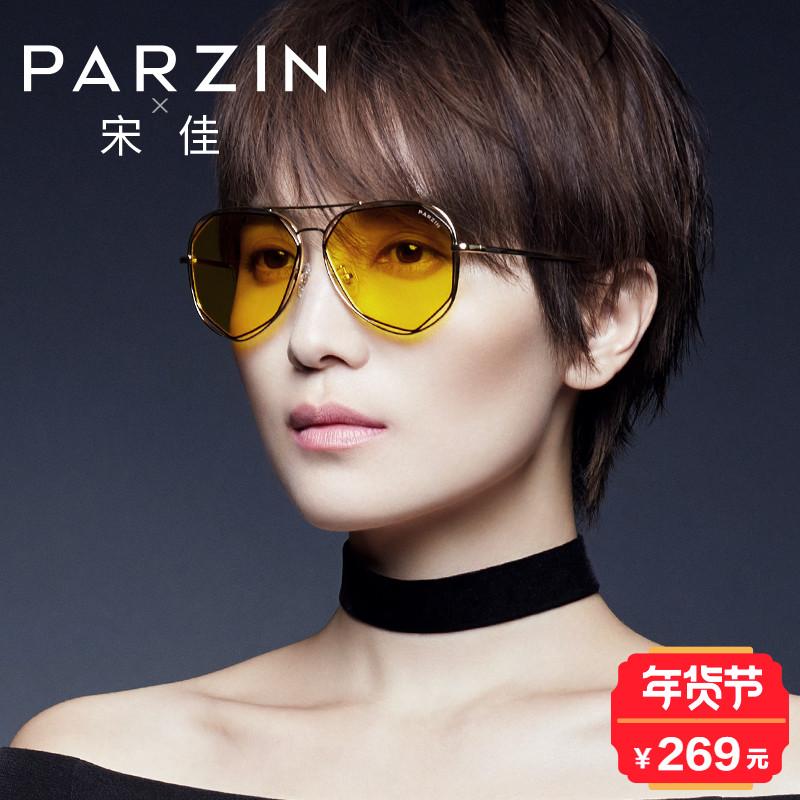 帕森偏光太阳镜 女明星宋佳同款 迷幻炫彩潮墨镜 时尚太阳镜8121A