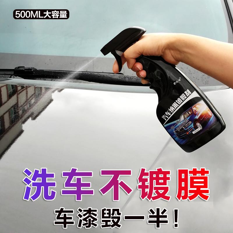 汽车镀膜剂纳米喷雾车漆镀晶蜡水晶喷剂套装正品渡膜液用品黑科技