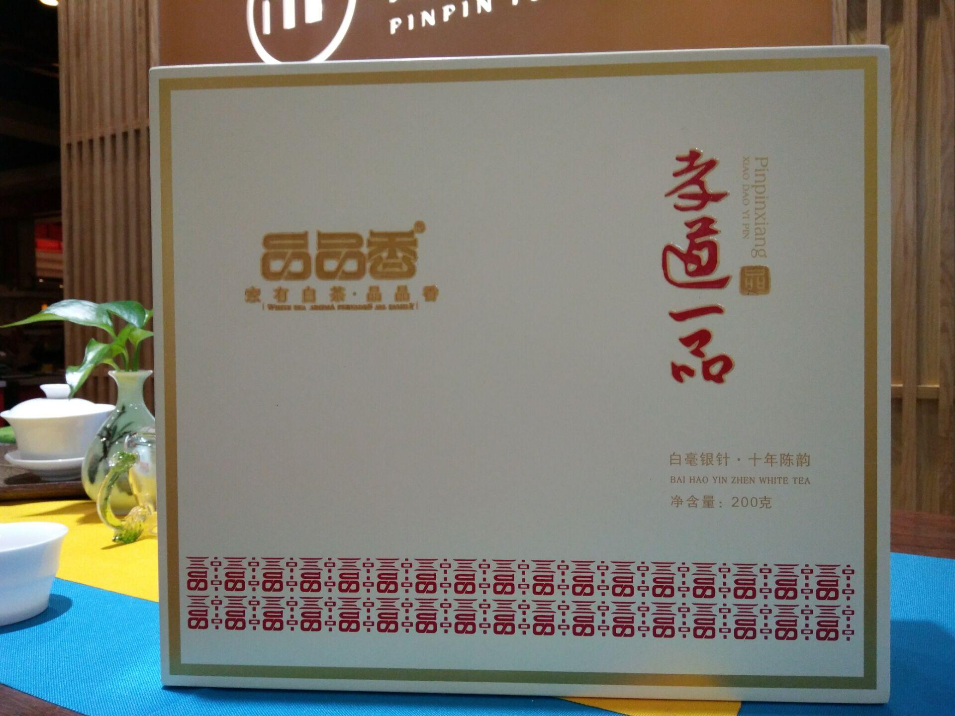 品品香老白茶孝道一品十年陈白毫银针200g/盒 福建福鼎白茶叶礼盒
