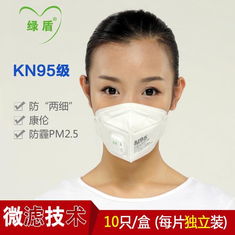 绿盾口罩带防雾霾pm2.5男女呼气阀