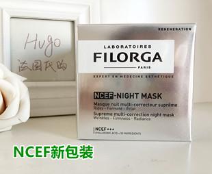 法国FILORGA菲洛嘉ncef再生水光睡眠面膜免洗补水保湿亮肤抗衰老