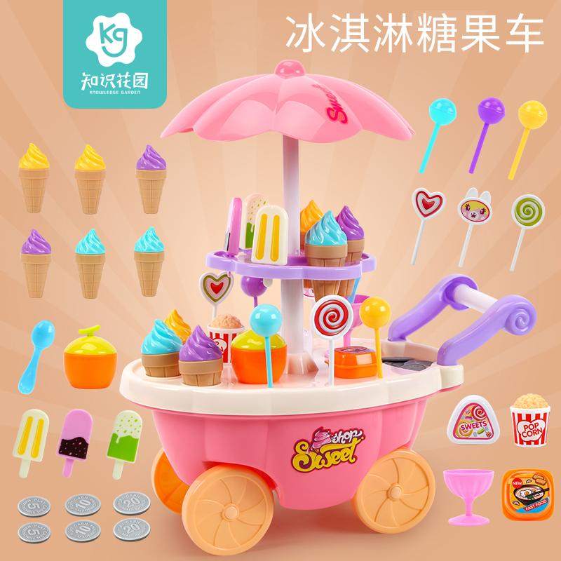 儿童过家家冰激凌糖果车玩具女孩手推冰淇淋车小伶厨房套装3-6岁5