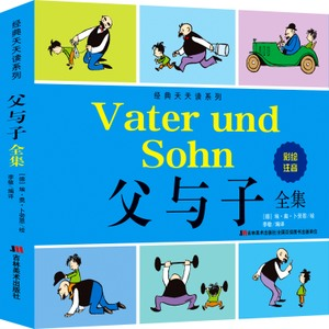 The complete version of the Father and Child Book 200 stories full color story phonetic growing up classic parent-child reading world children's literature 6-8-12 years old elementary school students good reading extracurricular German story picture book comic cartoon comic book books