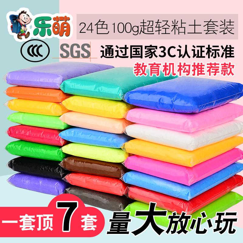 乐萌超轻粘土100克50g无毒橡皮24色彩泥套袋装纸黏土diy超级手工