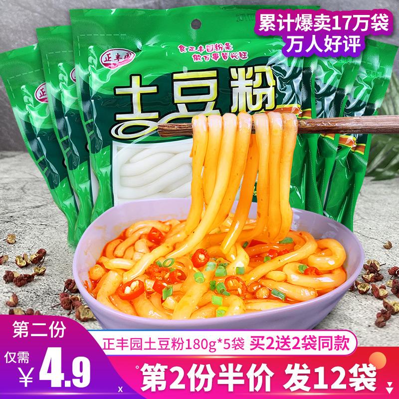 正丰园土豆粉5袋装砂锅小火锅速食不带调料包鲜粗东北粉条整箱装