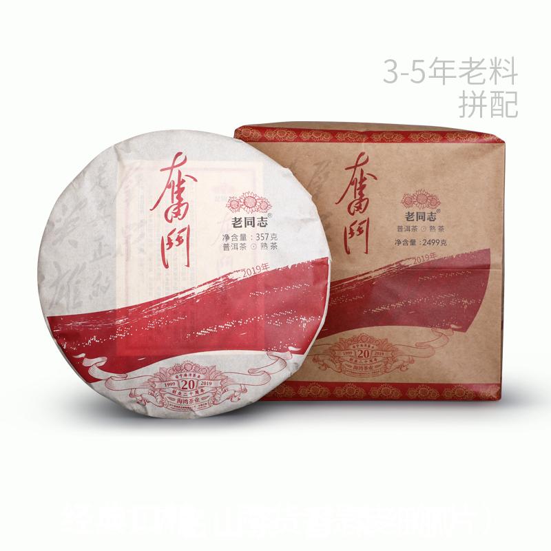 云南海湾老同志普洱茶熟茶饼茶 2019年奋斗熟茶7饼整提装2499g
