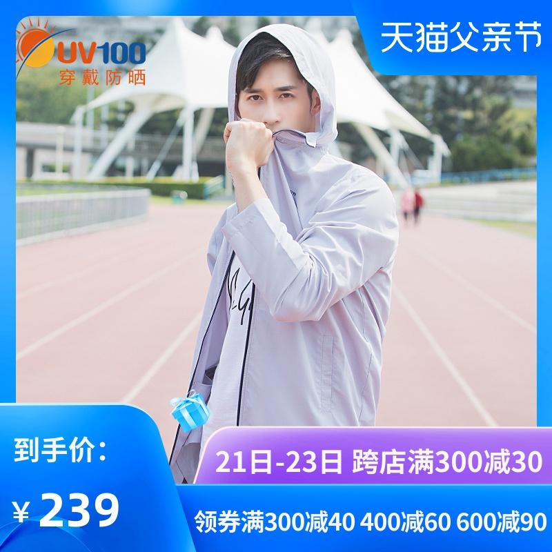 UV100户外运动防晒衣长袖男夏季防紫外线透气薄款凉感皮肤衣51093