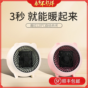 Heater Mini Mini Home Hot Air Low Power Quick Heating Mute Small Office Dormitory Desktop Heater Winter Warming Artifact Baby Warm Hand Warm Foot Changing