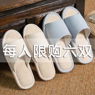 日式亚麻拖鞋女家用夏天家居家秋冬室内地板春秋防滑四季棉布男士