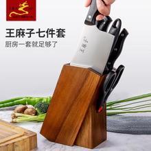 王麻子七件套装菜刀家用厨房用mi11刀具砍nn水果刀开刃刀架
