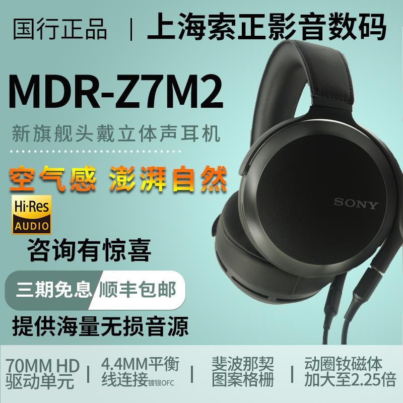 【下单立减】 Sony/索尼 MDR-Z7M2 Z7 动圈 高解析度头戴式耳机