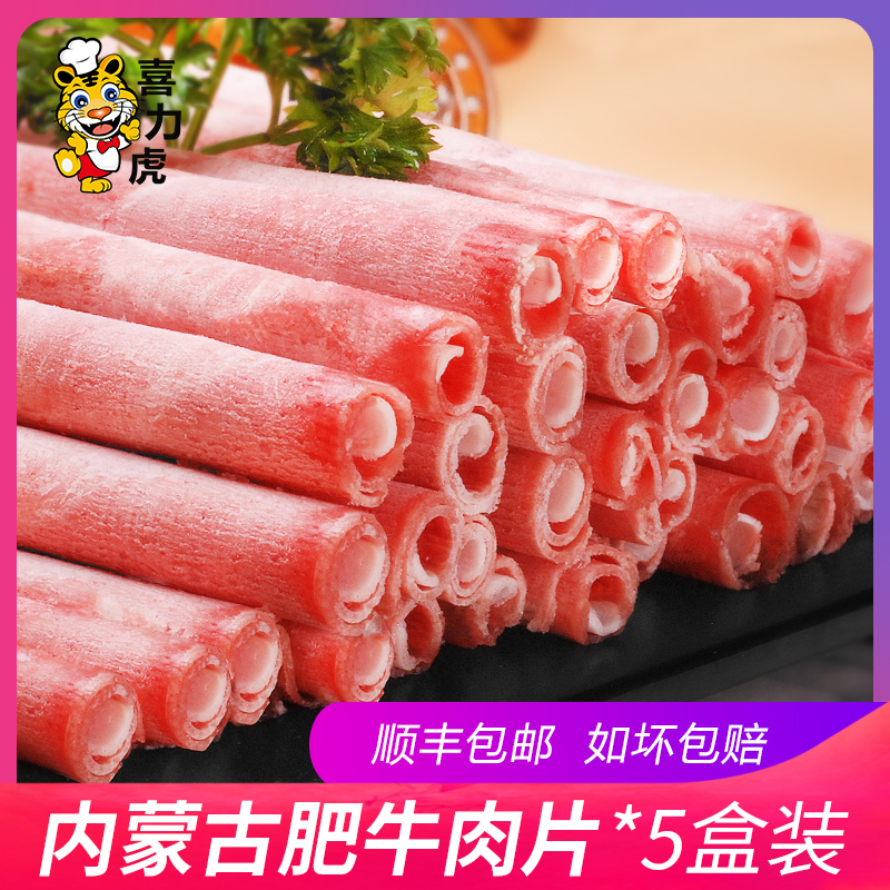 喜力虎家庭装肥牛卷200g*5盒 火锅食材牛肉卷冷冻生鲜配菜牛肉片
